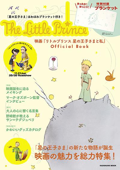 le_petit_prince_mook