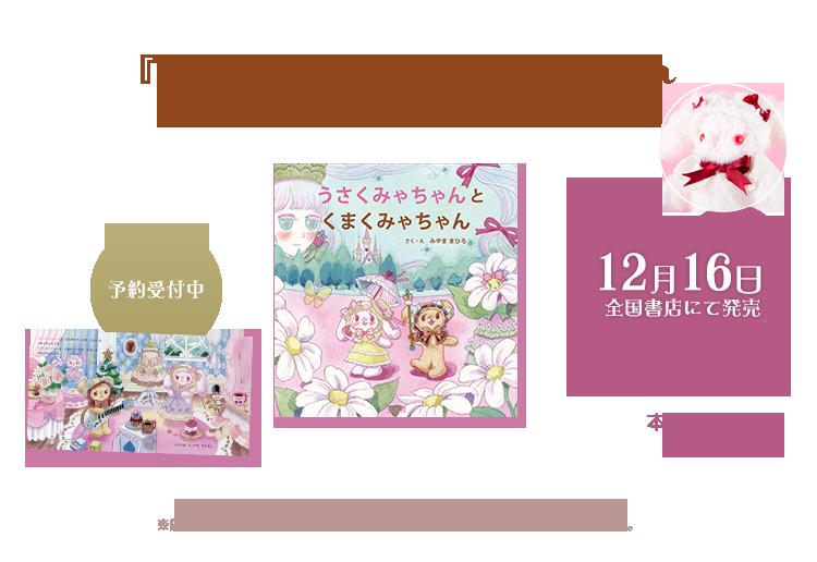 usakuma_picturebook_title