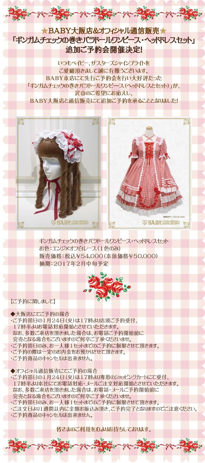 82bb96c7e3362 大阪店&オフィシャル通信販売「ギンガムチェックの巻きバラドール ...