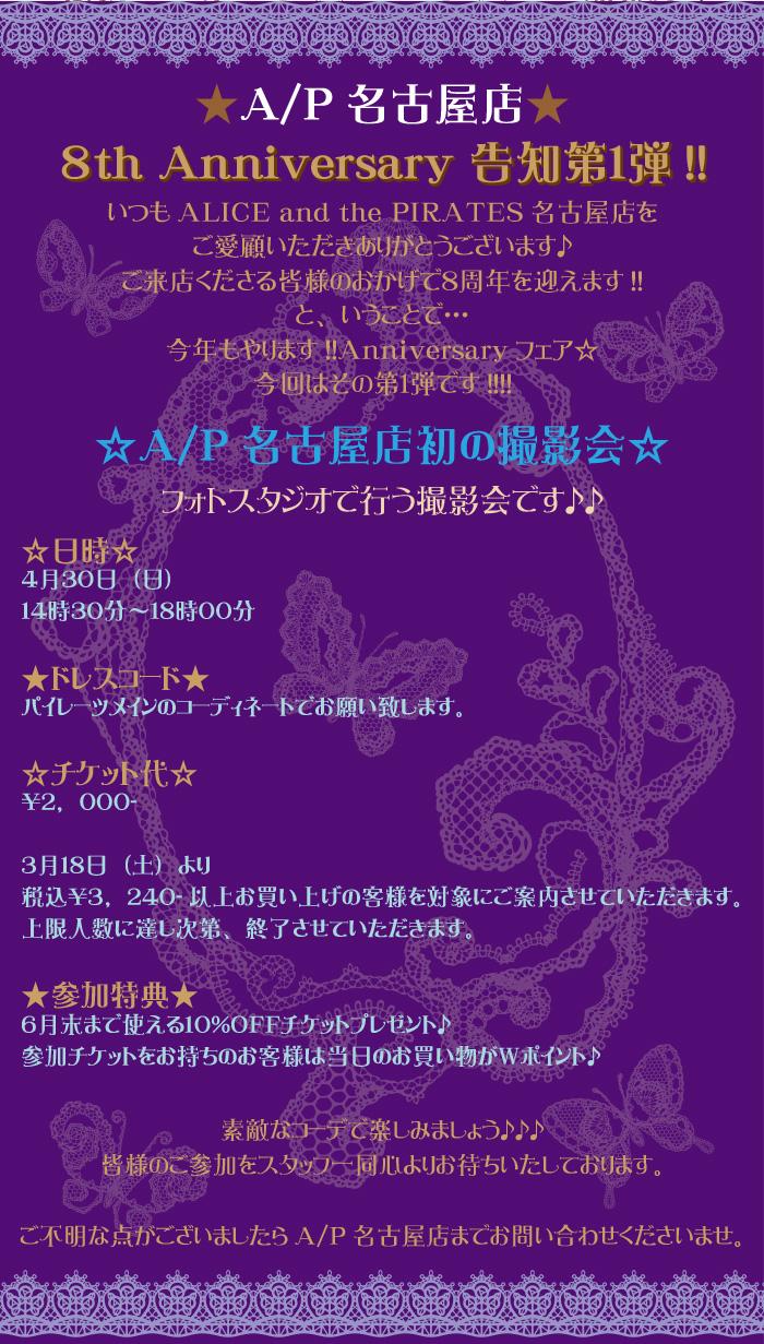 20170430_nagoya