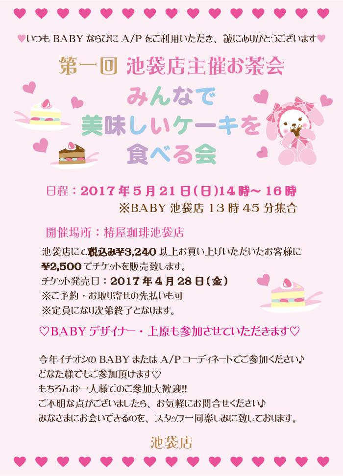 20170521_ikebukuro