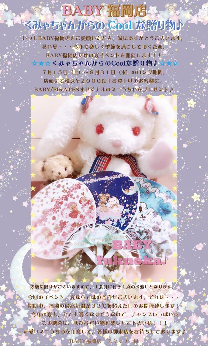 20170715_fukuoka2
