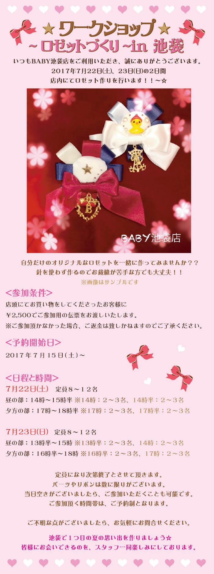 20170715_ikebukuto