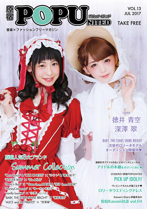 20170715_pop13_cover