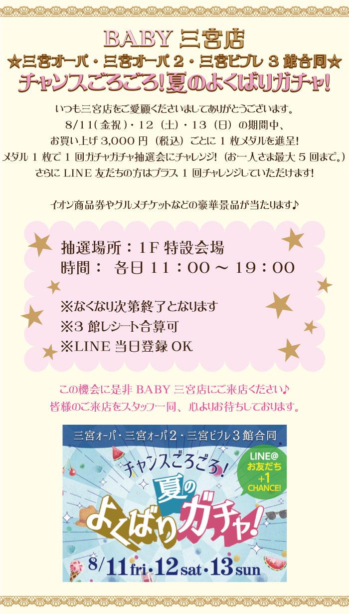 20170811_sannomiya