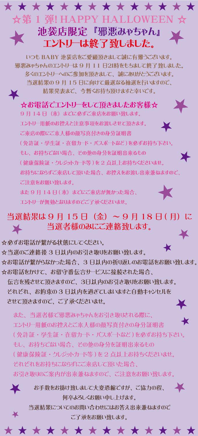 20170901_ikebukuro2
