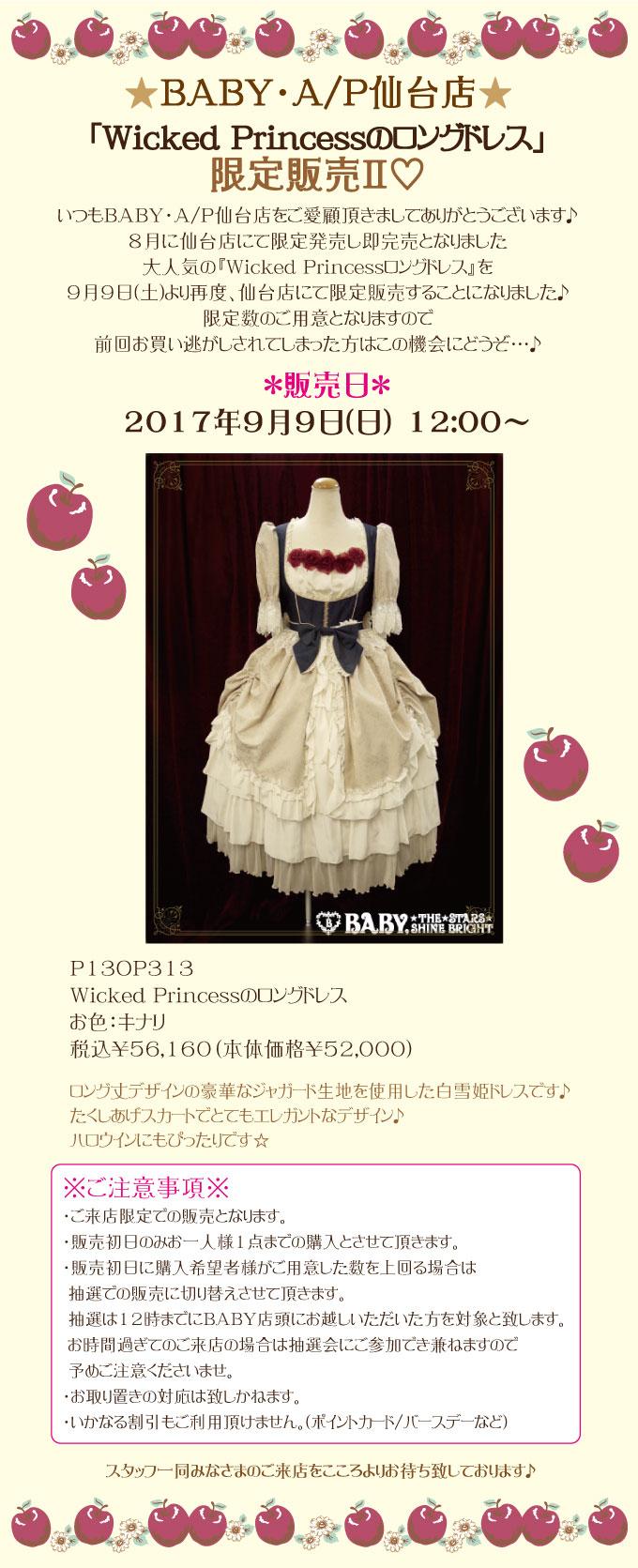 20170909_sendai