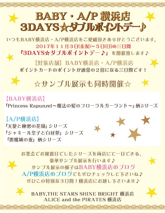 20171103_yokohama