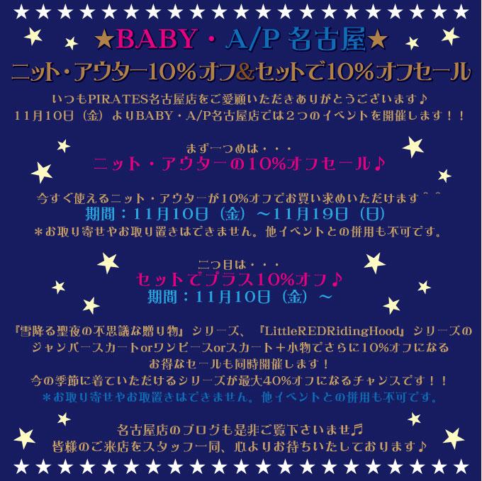 20171110_nagoya