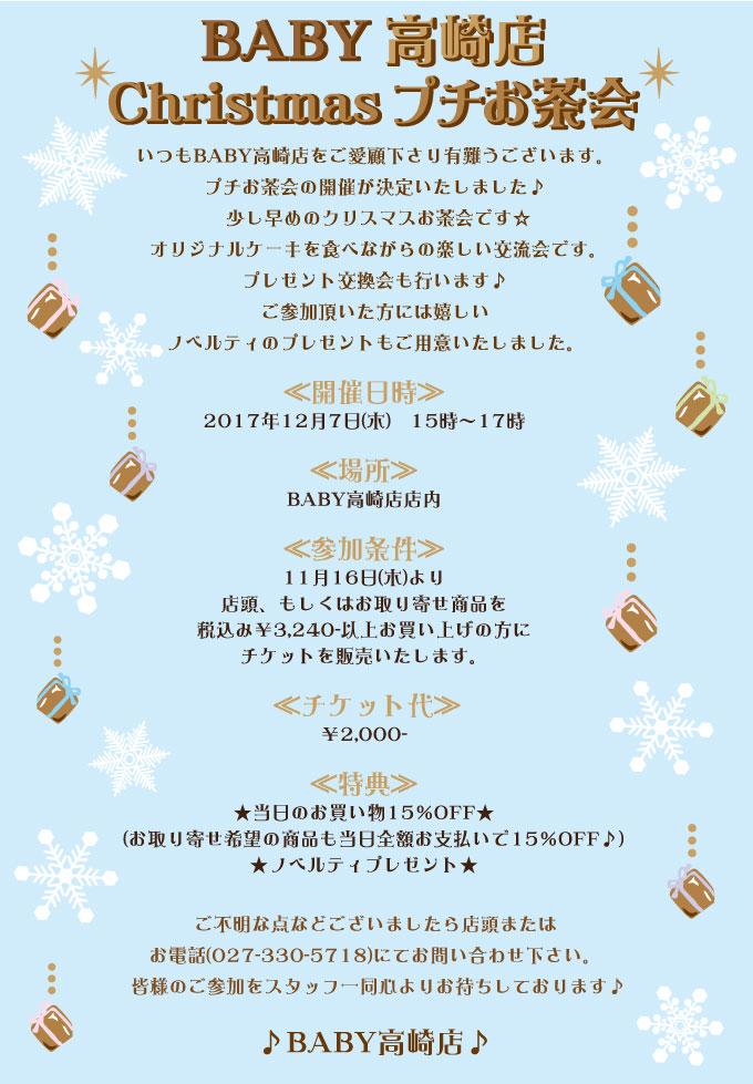 20171207_takasaki