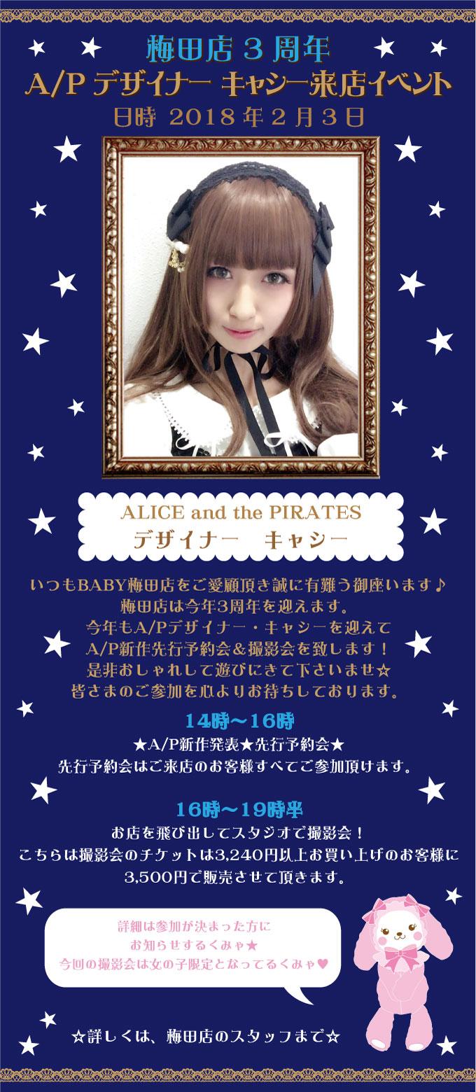 20170203_umeda