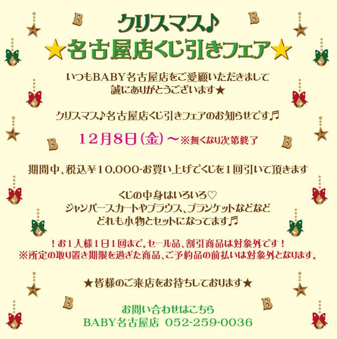 20171208_nagoya