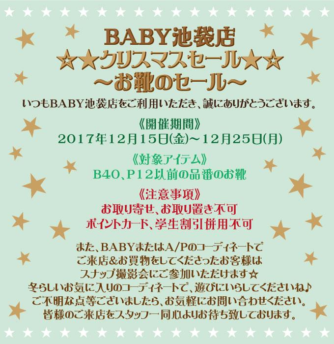 20171215_ikebukuro