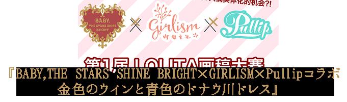 girlism_pullip_01