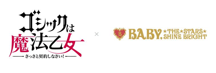 mahouotome_201803_logo