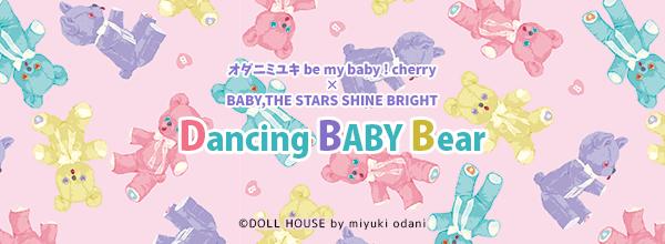 オダニミユキ be my baby ! cherry × BABY,THE STARS SHINE BRIGHT コラボ Dancing BABY Bear