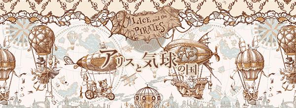 アリスと気球の国 Alice and the Baloon World