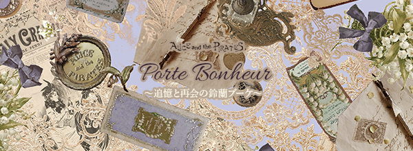 Porte Bonheur〜追憶と再会の鈴蘭ブーケ〜 Porte Bonheur~Memory and Reunion with the Bouquet of the Lily of the Valley~