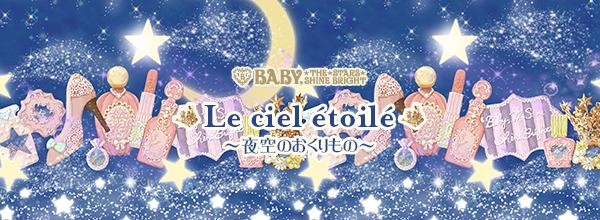Le ciel étoilé ~夜空のおくりもの~ Le ciel étoilé ~Night Sky's Gift~