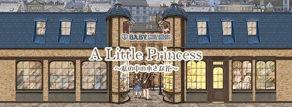 A Little Princess 〜私の中の小さな花〜