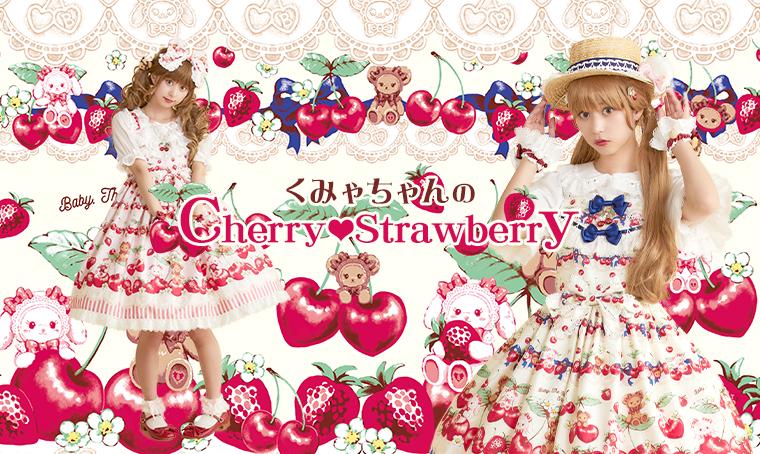 くみゃちゃんのCherry♡Strawberry