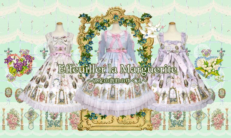 Effeuiller la Marguerite~乙女の恋心のゆくえ~