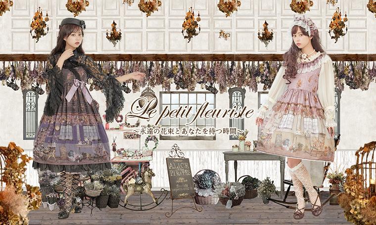 Le petit fleuriste〜永遠の花束とあなたを待つ時間〜