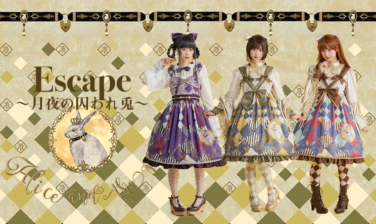 Escape〜月夜の囚われ兎〜