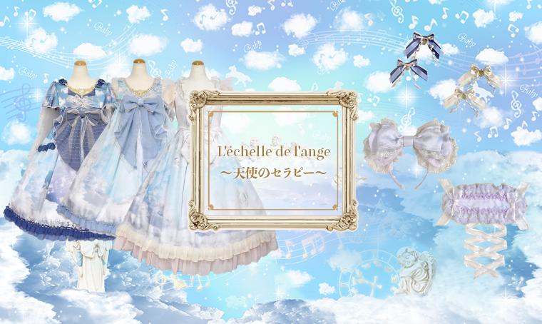 L'échelle de l'ange~天使のセラピー~