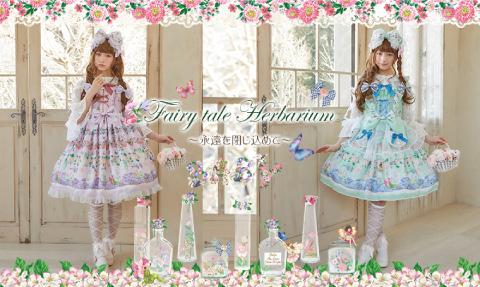 Fairy tale Herbarium 〜永遠を閉じ込めて〜