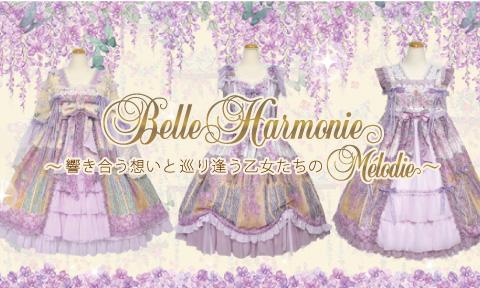 Belle Harmonie 〜響き合う想いと巡り逢う乙女たちのMélodie〜