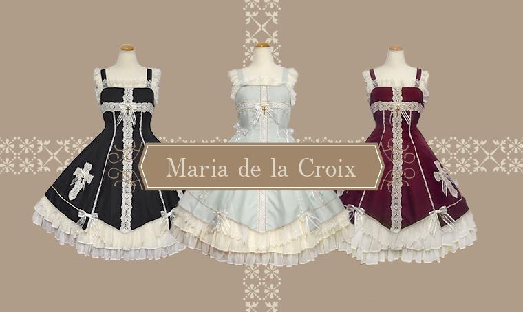 Maria de la Croixシリーズ