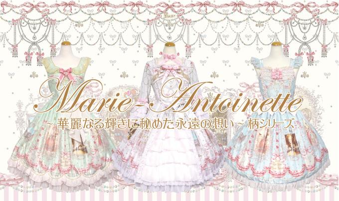 Marie-Antoinette〜華麗なる輝きに秘めた永遠の想い〜