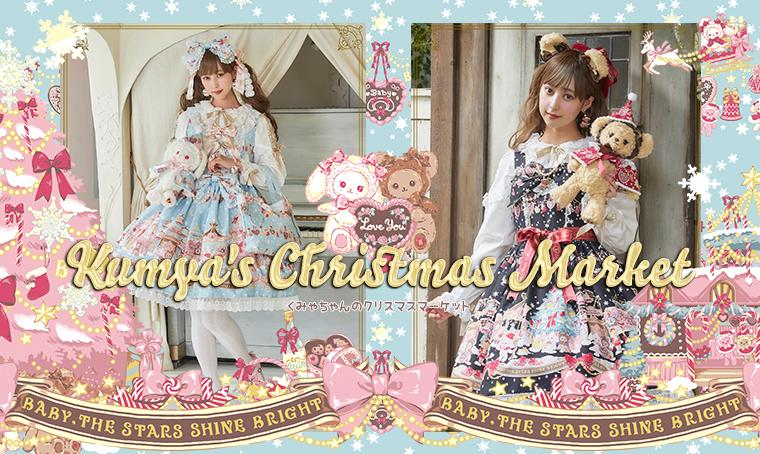 くみゃちゃんのクリスマスマーケット