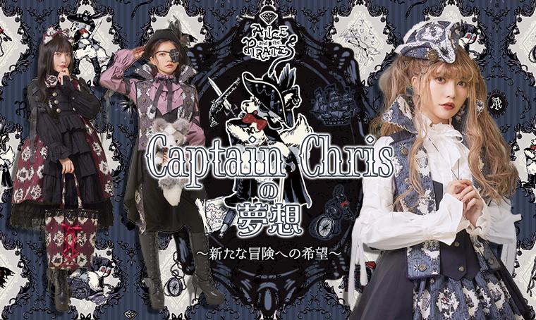 Captain Chrisの夢想~新たな冒険への希望~