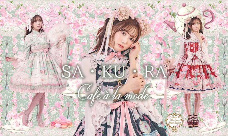 SA・KU・RA Cafe à la mode