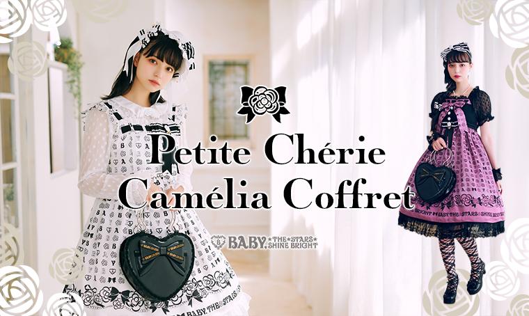 Petite Chérie Camélia Coffret