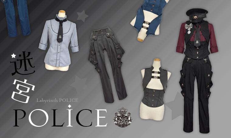 迷宮POLICE