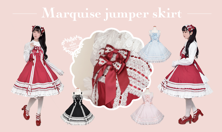 Marquiseジャンパースカート