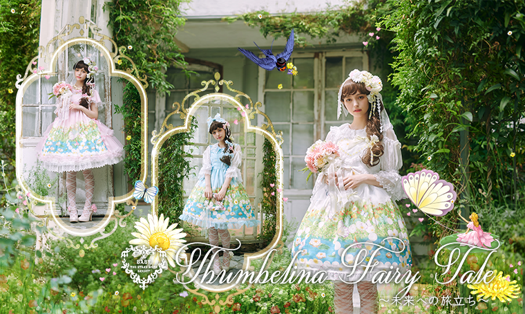 Thumbelina Fairy Tale~未来への旅立ち~