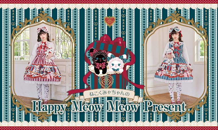 ねこくみゃちゃんのHappy Meow Meow Present
